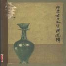 内蒙古文物资料选辑 1964版.PDF下载