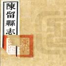 [宣统]陈留县志四十二卷  武從超修 趙文琳等纂 清宣統二年(1910)校注.pdf下载