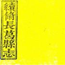 [乾隆]长葛县志十卷(清)阮景咸纂修  清乾隆十二年(1747)刻本 PDF下载