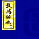 [民国]长葛县志十卷首一卷末一卷  劉盼遂[纂]|張蔚蘭[纂]|陳鴻疇[修]  民國二十年鉛印本 PDF下载