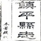 [康熙]镇平县志三卷(清)張琮修 (清)崔臯宣纂  清康熙刻本  PDF下载