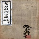 整理豫河方案一卷  陳汝珍[撰]  民國20年(1931) 鉛印本 PDF下载