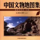 中国文物地图集  山西分册  (上中下册).pdf下载