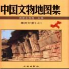 中国文物地图集 重庆分册(上下).pdf下载