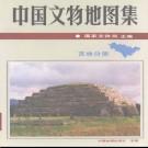 中国文物地图集 吉林分册.pdf下载