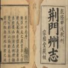 乾隆荆门州志36卷.pdf下载