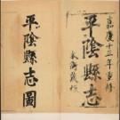 嘉庆平阴县志4卷.pdf下载