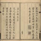 乾隆蒲江县志4卷.pdf下载