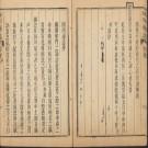乾隆四川通志47卷.pdf下载