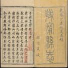 乾隆遂宁县志12卷.pdf下载