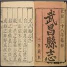 乾隆武昌县志10卷.pdf下载