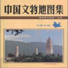 中国文物地图集 云南分册.pdf下载