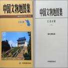 中国文物地图集 江苏分册pdf下载