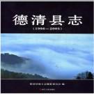 浙江省德清县志(1986-2005).PDF电子版下载