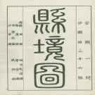 1927东莞县志舆图 1927年东莞县老地图.JPG电子版下载