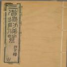 三省边防备览(卷1-18),严如熤 辑,道光10[1830]来鹿堂 PDF电子版下载