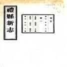 [民国]重纂礼县新志四卷 孫文俊 民國二十二年鉛印本.PDF电子版下载