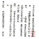 [乾隆]庄浪志略二十卷 邵陸原本 清耿光文增補 抄本.PDF电子版下载