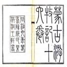 蒙古游牧记十六卷 張穆 何秋濤校 同治六年(1867)壽陽祁氏刻本.PDF电子版下载