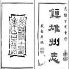 [光绪]镇雄州志六卷 吳光漢修 宋成基纂 十三年(1887)刻本.PDF电子版下载