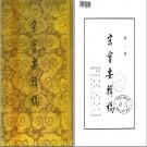 宋会要辑稿(全八册)作者: 徐松 出版社: 中华书局 出版年: 1957.PDF电子版下载