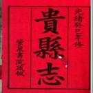 [光绪]贵县志八卷 王仁鍾[修] 梁吉祥[纂] 光緒二十年紫泉書院刻本.PDF电子版下载