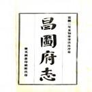 [宣统]昌图府志六章 洪汝冲纂修 宣統二年(1910)鉛印本.PDF电子版下载